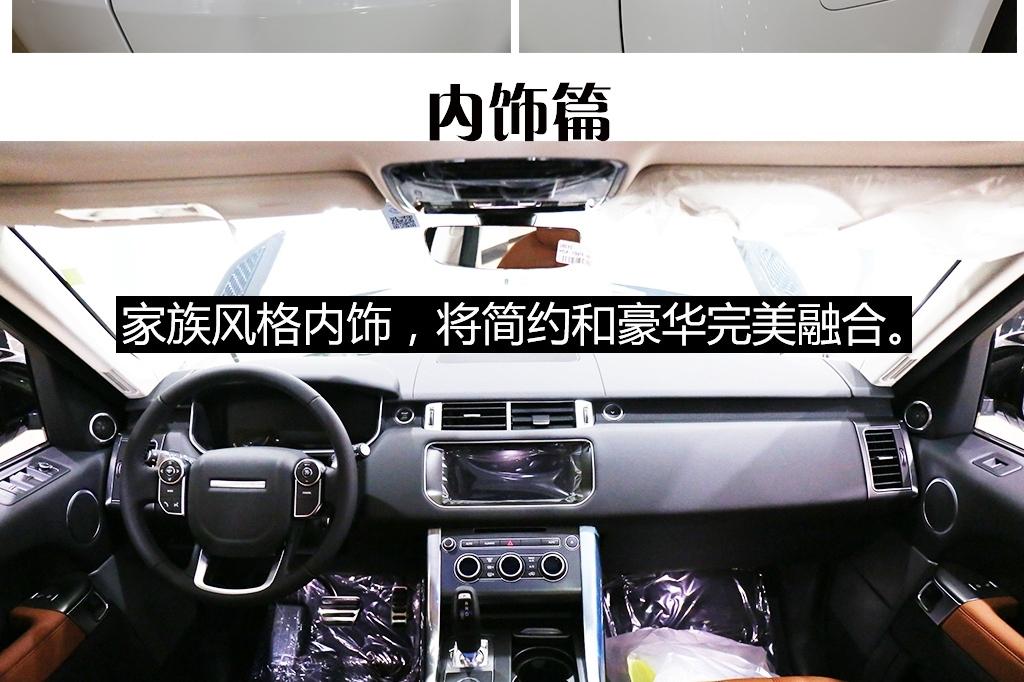 实拍路虎揽胜运动版