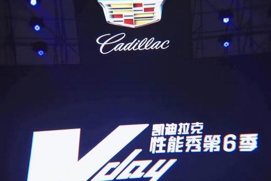 凯迪拉克Vday性能秀