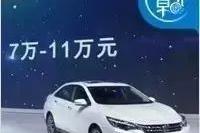 一周车事丨东风风神AX4上市、东风启辰D60预售