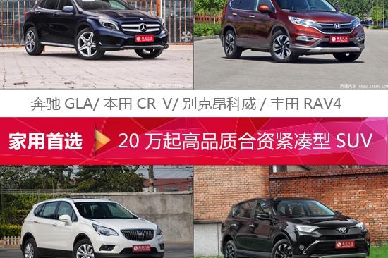 高品质合资紧凑型SUV