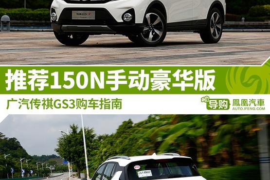 广汽传祺GS3购车指南