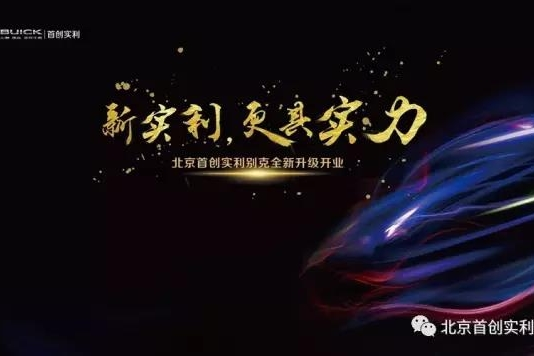 9.16 北京首创实利别