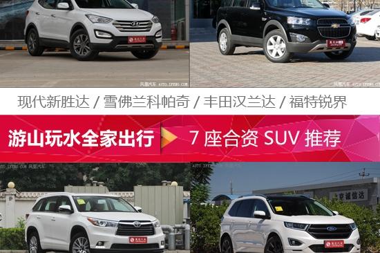 四款7座合资SUV推荐