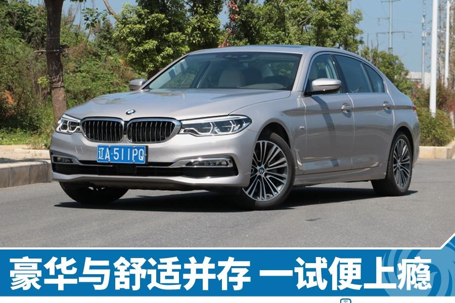 凤凰图解全新BMW 5系