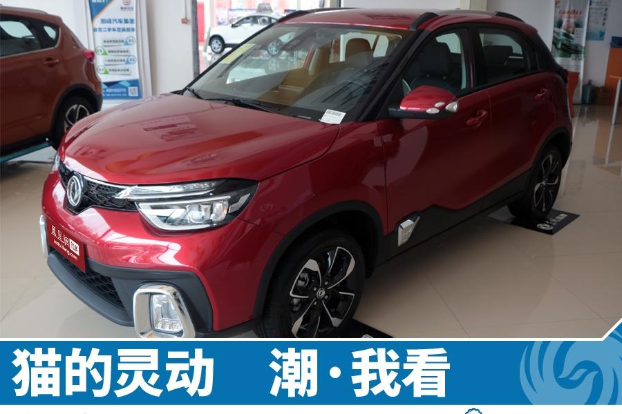 实拍风神AX4炫品SUV