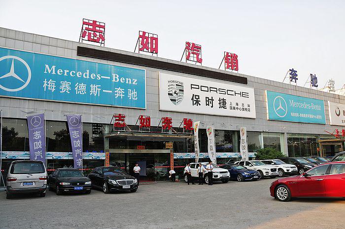 上海志如汽车八周年