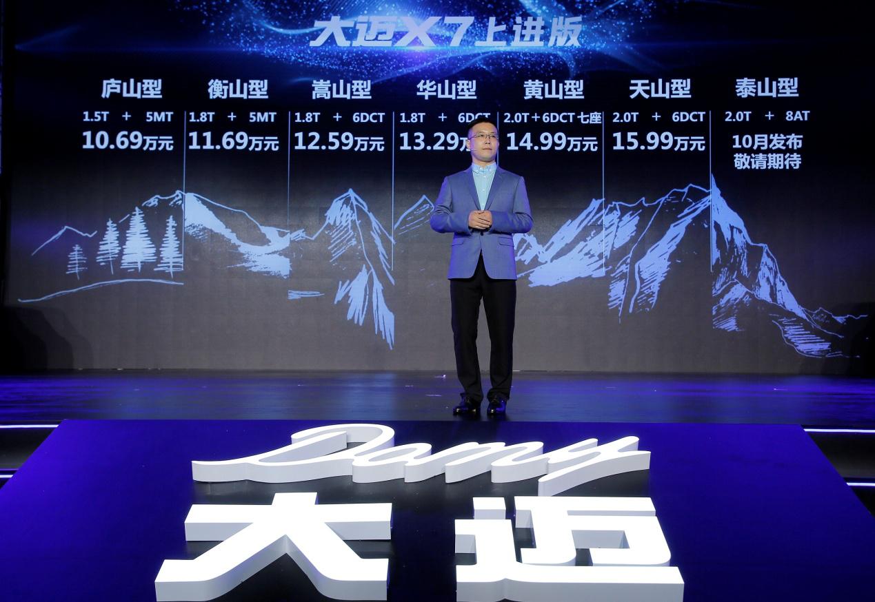 大迈X7正式上市
