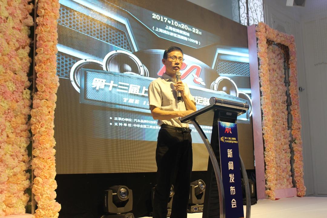 第十三届RA上海国际