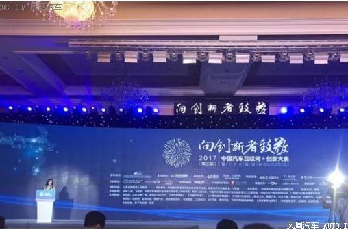 2017中国汽车互联网