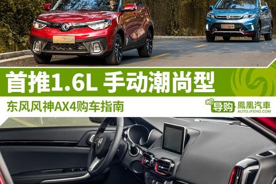 东风风神AX4购车指南