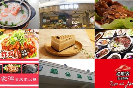 梅江会展中心美食