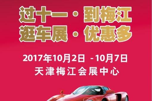 第十六届天津车展