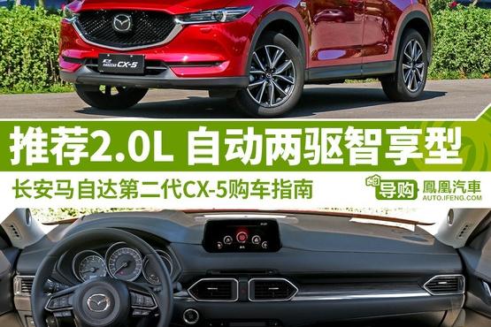 马自达CX-5购车指南