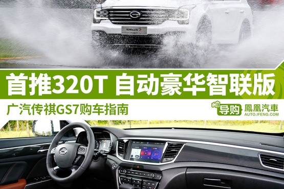 传祺GS7购车指南