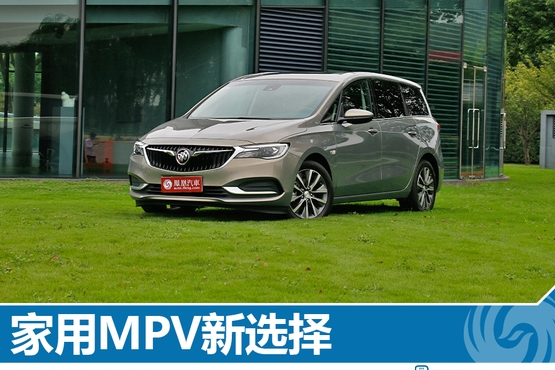 GL6 家用MPV新选择