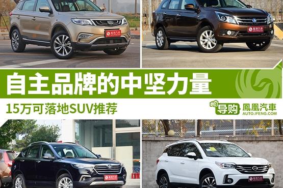 15万元可落地SUV推荐