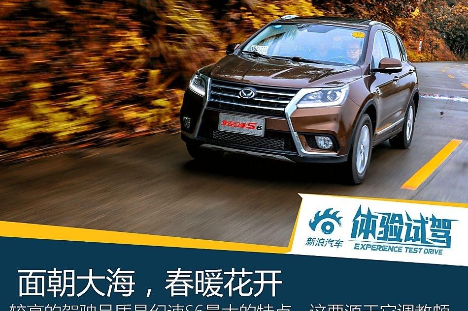 北汽幻速S6厂家促销