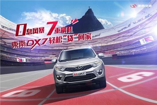 东南DX7 底价促销 火