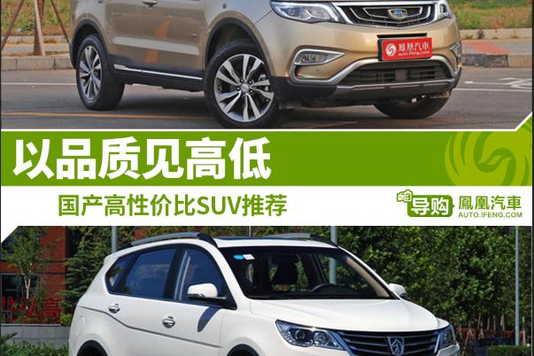 四款中国自主品牌SUV