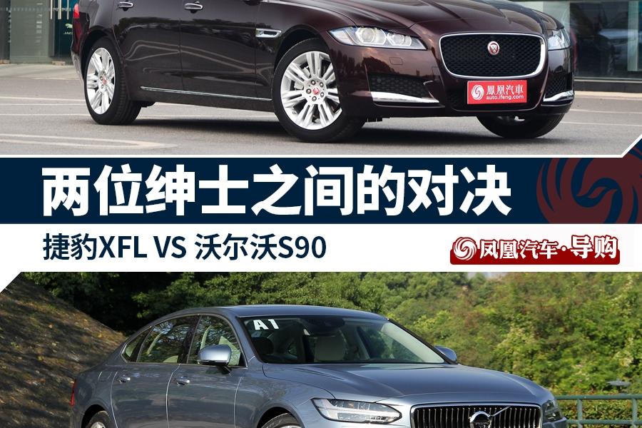 XFL VS S90
