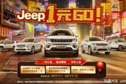购物狂欢节 尊享Jeep