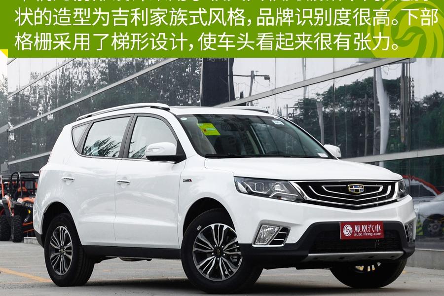 远景SUV vs 传祺GS4