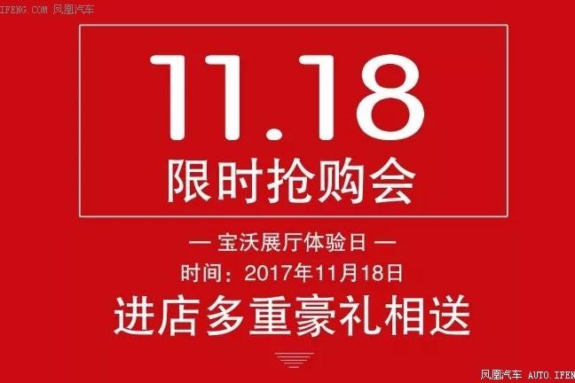 11.18宝沃限时抢购会