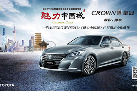 皇冠助威魅力中国城