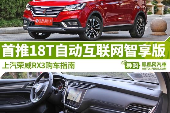 上汽荣威RX3购车指南