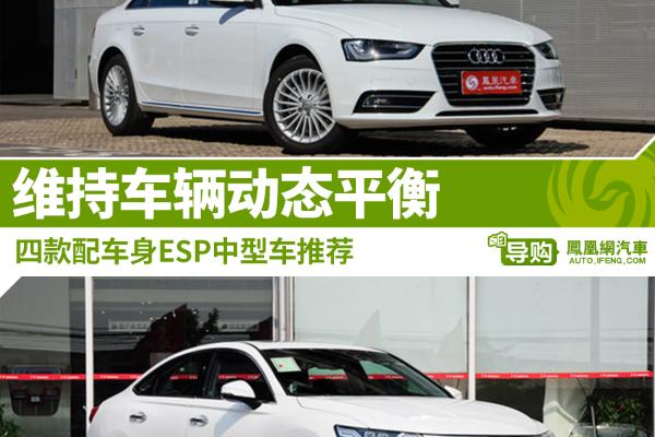 四款配车身ESP中型车