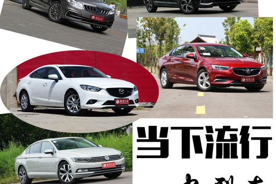 5款畅销中型车