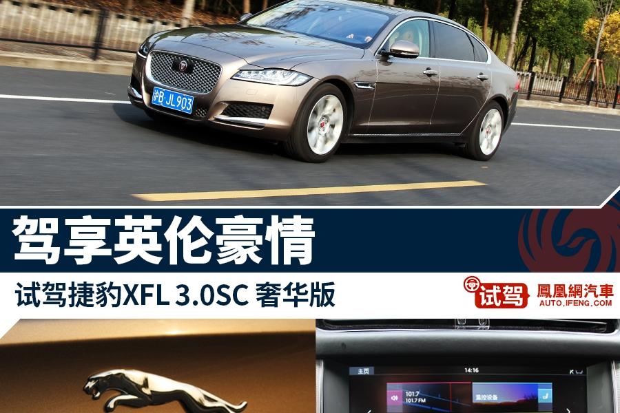 试驾捷豹XFL 3.0 奢