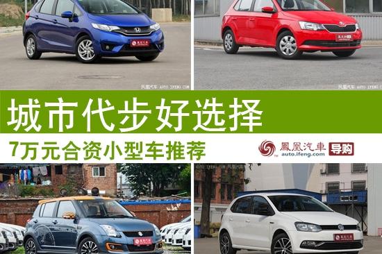 7万元合资小型车推荐