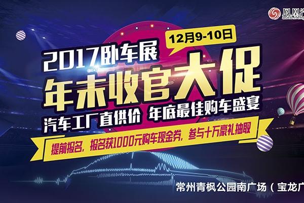 2017第二届卧车展