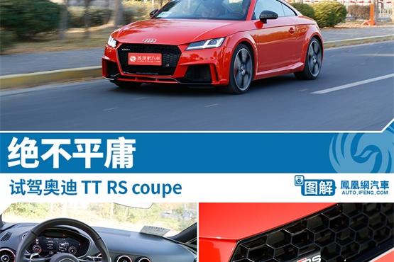 试驾奥迪 TT RS