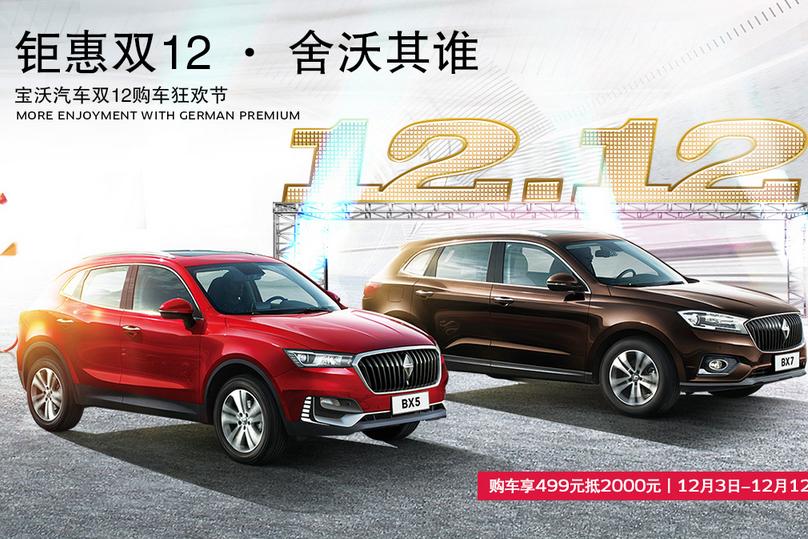 宝沃BX5钜惠双12