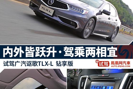 试驾 广汽讴歌 TLX-L