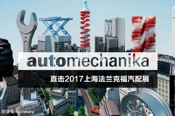 【极品养车】上海有个法兰克福展,带你看看整车厂商背后的巨人