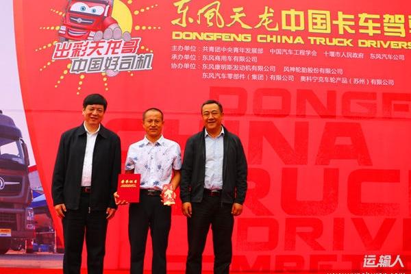 王生迎:东风,我创业路上的最佳伙伴