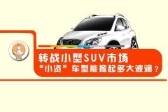 """转战小型SUV市场,""""小资""""车型能掀起多大波澜?"""
