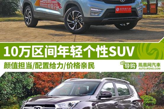 国产SUV不输合资品牌