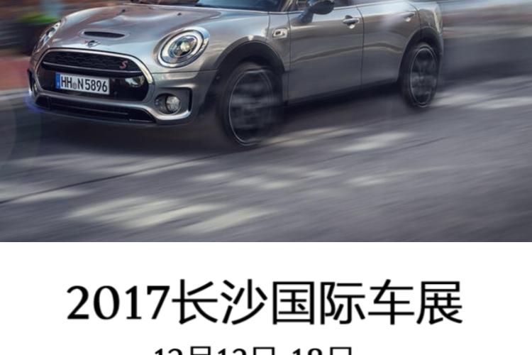 2017长沙国际车展 MINI收官钜惠