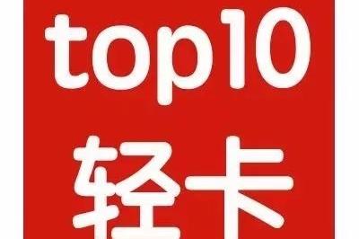 轻卡:福田雄居榜首 重汽升至第六  金杯增幅最高