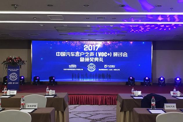 2017中国汽车客户之声研讨会 在京举办