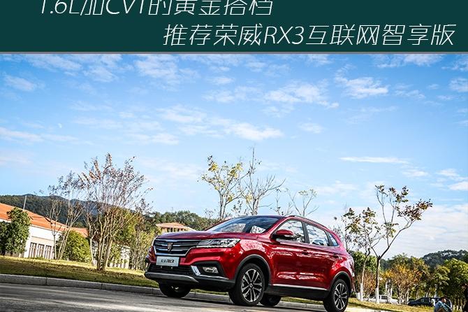 1.6L加CVT的黄金搭档 推荐荣威RX3互联网智享版