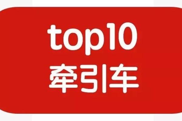 牵引车:年内首次遭遇下滑!前十企业均负增长,中国重汽晋级前三甲