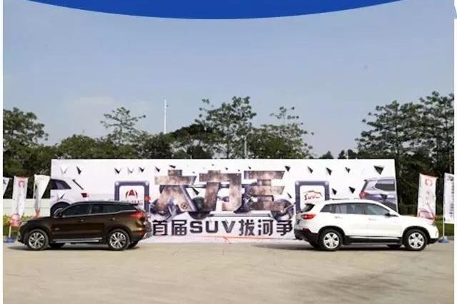 """""""抗日英雄""""吉利博越 PK""""常胜将军""""长安CS75【SUV拔河】"""