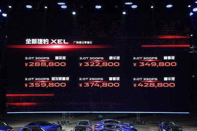 捷豹XEL正式上市 售价28.88-42.88万元