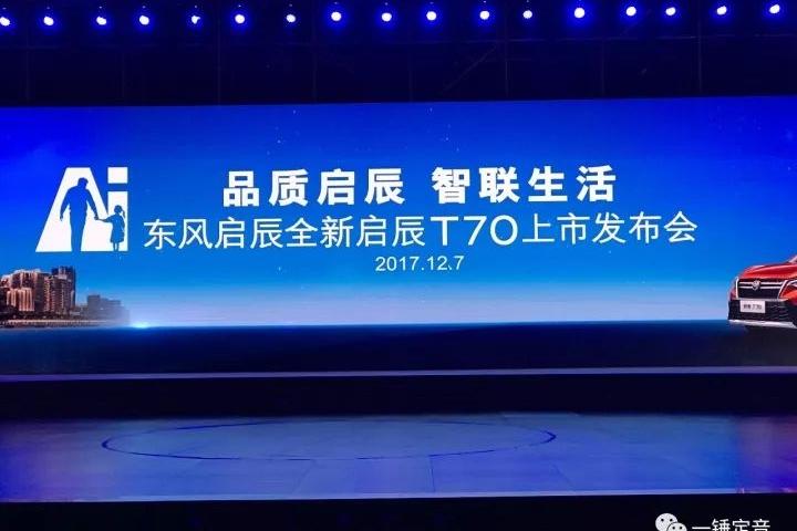 资讯   开启智联新生活——全新启辰T70正式上市