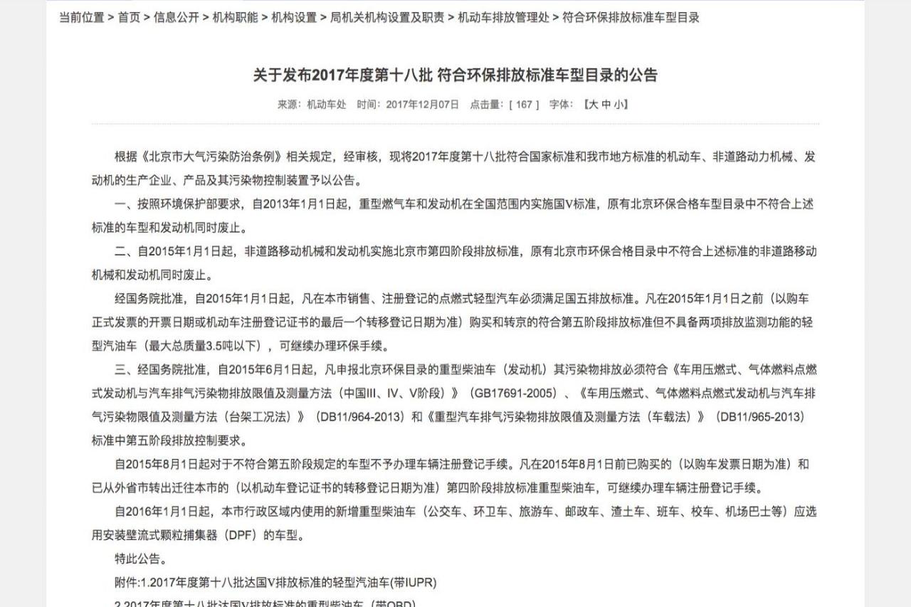续航400公里将成2018年北京电动车市场新标准